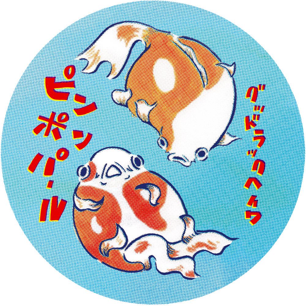 ピンポンパール(DLコード付めんこ)