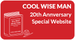 COOL WISE MAN 20th Annversary Special Website
