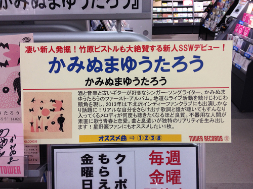 吉祥寺コメント.jpg