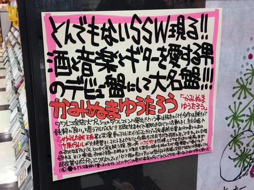 新宿コメント.jpg