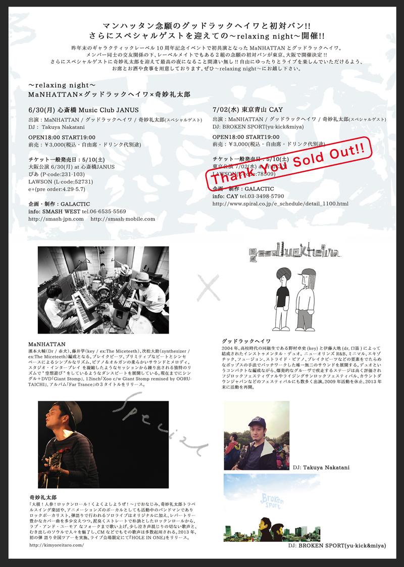http://www.galactic-label.jp/news/relaxing_ura2.jpg